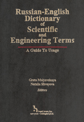 Russian-English Dictionary of Scientific and Engineering Terms