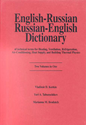 English-Russian/ Russian-English Dictionary