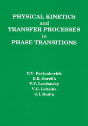 Physical Kinetics and Transfer Processes...