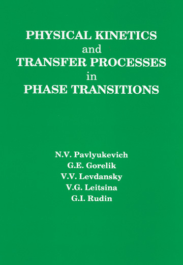 Physical Kinetics and Transfer Processes in Phase Transitions