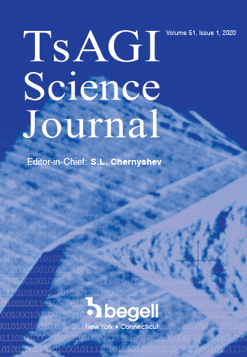 TsAGI Science Journal