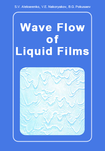 Wave Flow of Liquid Films